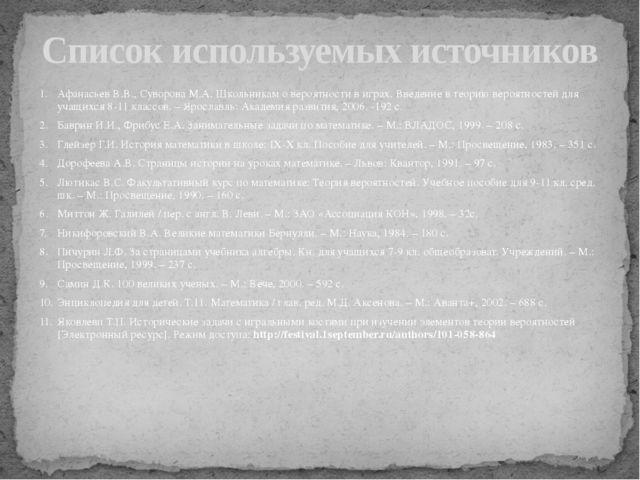 Афанасьев В.В., Суворова М.А. Школьникам о вероятности в играх. Введение в те...