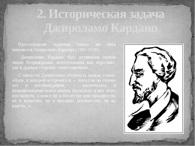 Простейшими задачами такого же типа занимался Джироламо Кардано (1501-1576)....