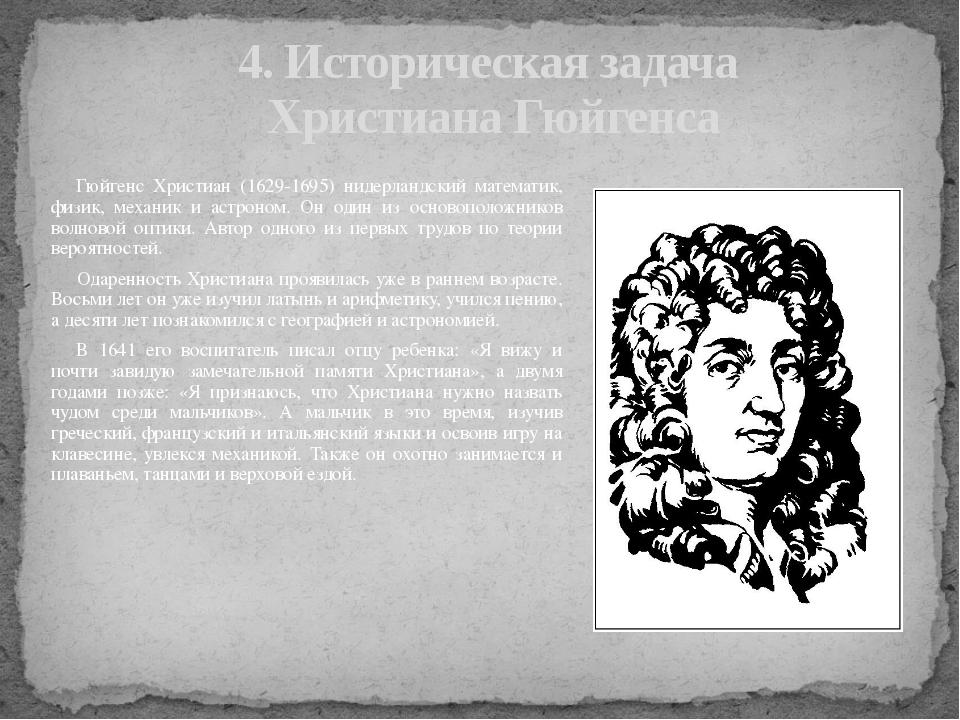 Гюйгенс Христиан (1629-1695) нидерландский математик, физик, механик и астро...