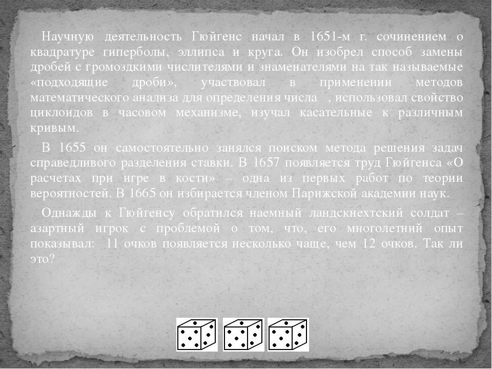 Научную деятельность Гюйгенс начал в 1651-м г. сочинением о квадратуре гипер...