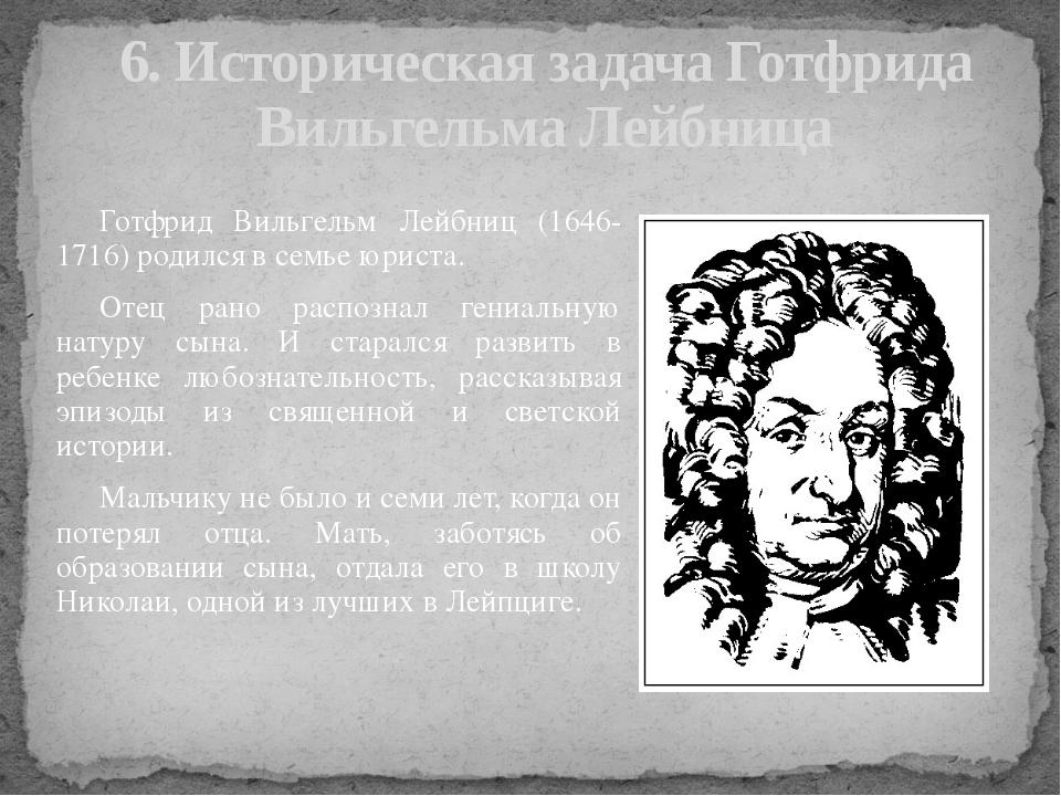 Готфрид Вильгельм Лейбниц (1646-1716) родился в семье юриста. Отец рано рас...