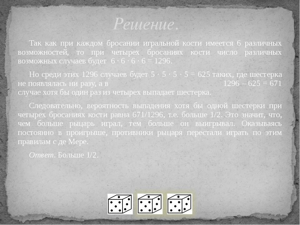Так как при каждом бросании игральной кости имеется 6 различных возможностей...