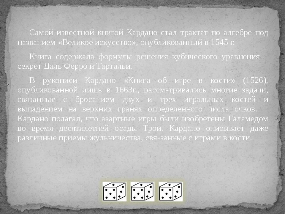Самой известной книгой Кардано стал трактат по алгебре под названием «Велико...