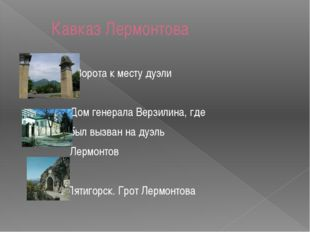 Кавказ Лермонтова Ворота к месту дуэли Дом генерала Верзилина, где был вызва