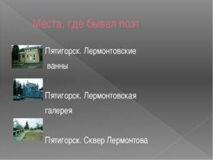 Места, где бывал поэт Пятигорск. Лермонтовские ванны Пятигорск. Лермонтовска
