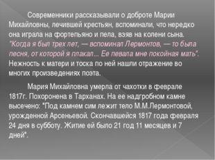 Современники рассказывали о доброте Марии Михайловны, лечившей крестьян, всп