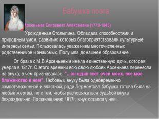 Бабушка поэта Арсеньева Елизавета Алексеевна (1773-1845) Урожденная Столыпина