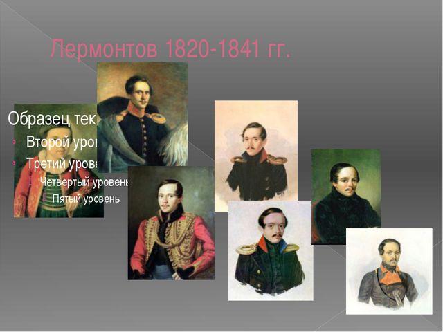 Лермонтов 1820-1841 гг.