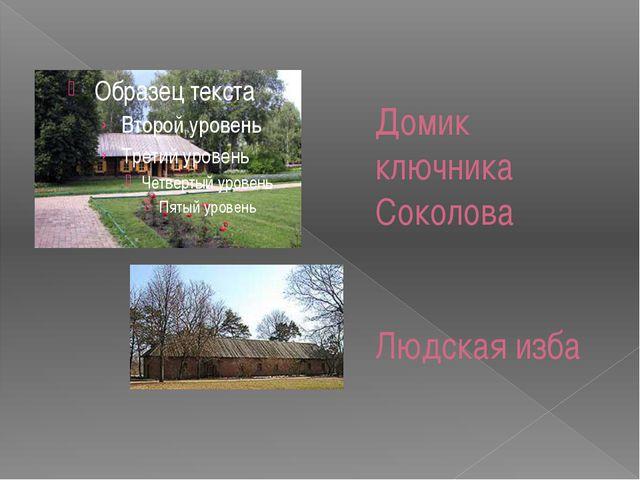 Домик ключника Соколова Людская изба