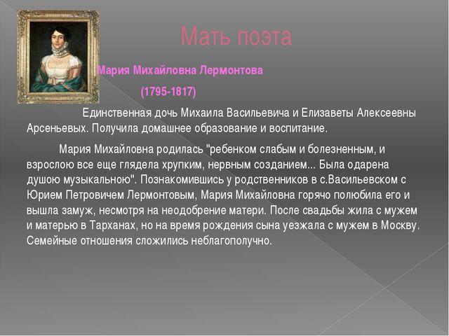 Мать поэта Мария Михайловна Лермонтова (1795-1817) Единственная дочь Михаила...