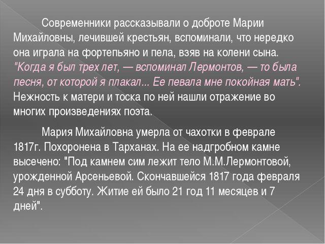 Современники рассказывали о доброте Марии Михайловны, лечившей крестьян, всп...