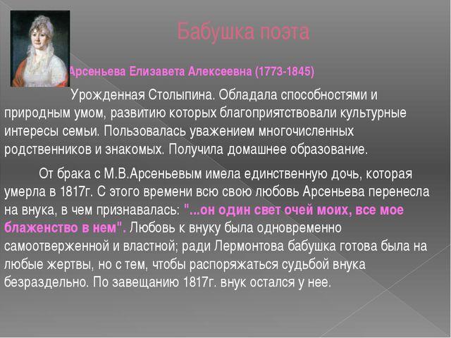Бабушка поэта Арсеньева Елизавета Алексеевна (1773-1845) Урожденная Столыпина...