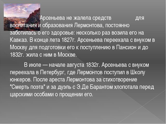 Арсеньева не жалела средств для воспитания и образования Лермонтова, постоян...