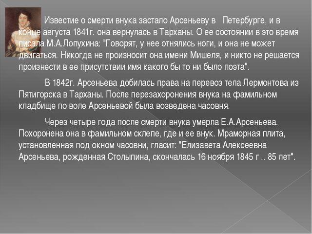 Известие о смерти внука застало Арсеньеву в Петербурге, и в конце августа 18...