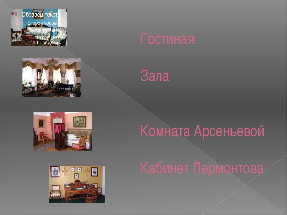 Гостиная Зала Комната Арсеньевой Кабинет Лермонтова