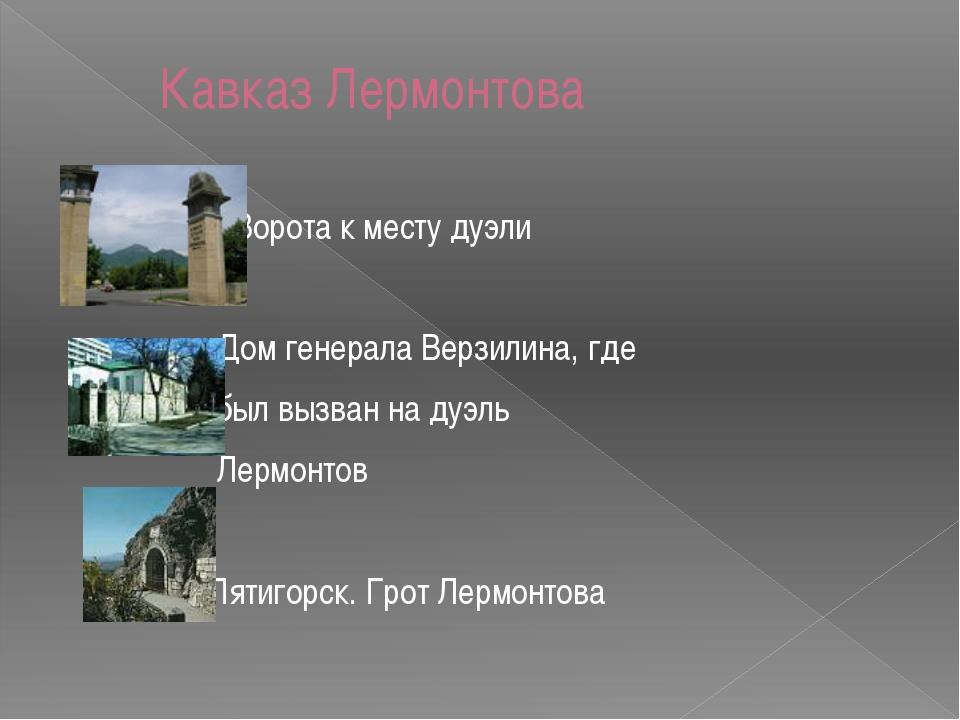 Кавказ Лермонтова Ворота к месту дуэли Дом генерала Верзилина, где был вызва...