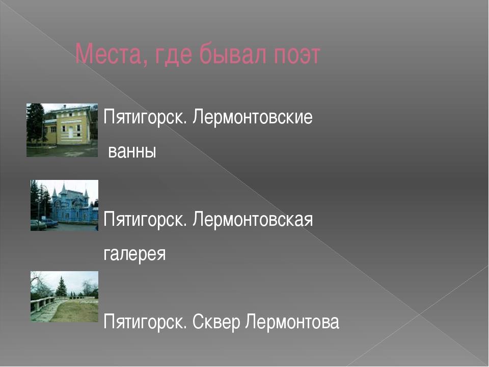 Места, где бывал поэт Пятигорск. Лермонтовские ванны Пятигорск. Лермонтовска...