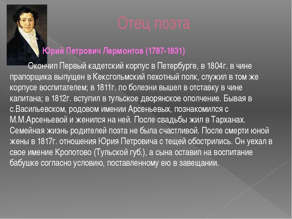 Отец поэта Юрий Петрович Лермонтов (1787-1831) Окончил Первый кадетский корпу...