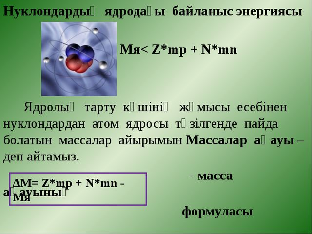 Нуклондардың ядродағы байланыс энергиясы Мя< Z*mp + N*mn Ядролық тарту күшіні...