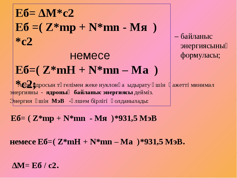 Атом ядросын түгелімен жеке нуклонға ыдырату үшін қажетті минимал энергияны...