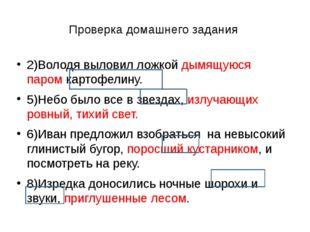 Проверка домашнего задания 2)Володя выловил ложкой дымящуюся паром картофелин