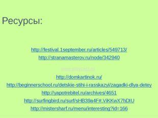 Ресурсы: http://festival.1september.ru/articles/549713/ http://stranamasterov
