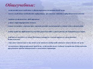 Общеучебные: самостоятельное выделение и формулирование познавательной цели;