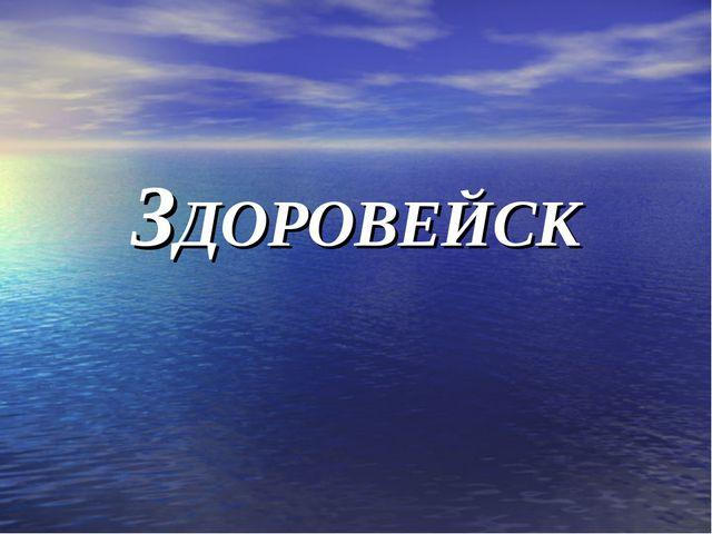 ЗДОРОВЕЙСК