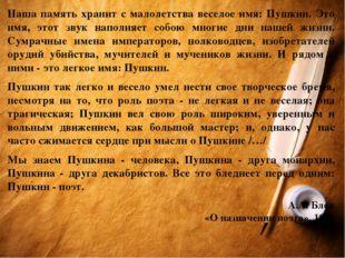 Наша память хранит с малолетства веселое имя: Пушкин. Это имя, этот звук напо