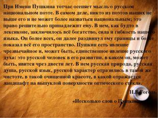 При Имени Пушкина тотчас осеняет мысль о русском национальном поэте. В самом