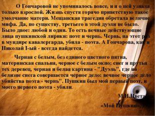 О Гончаровой не упоминалось вовсе, и я о ней узнала только взрослой. Жизнь с