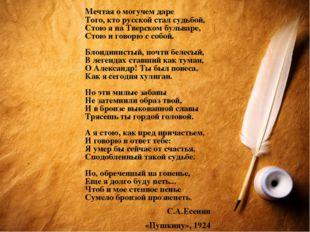 Мечтая о могучем даре Того, кто русской стал судьбой, Стою я на Тверском буль