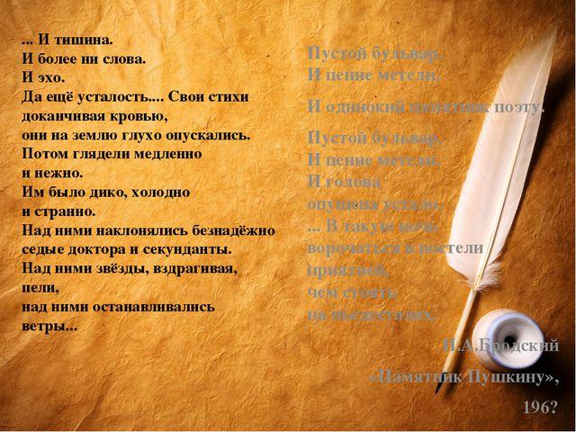 ... И тишина. И более ни слова. И эхо. Да ещё усталость.... Свои стихи доканч...