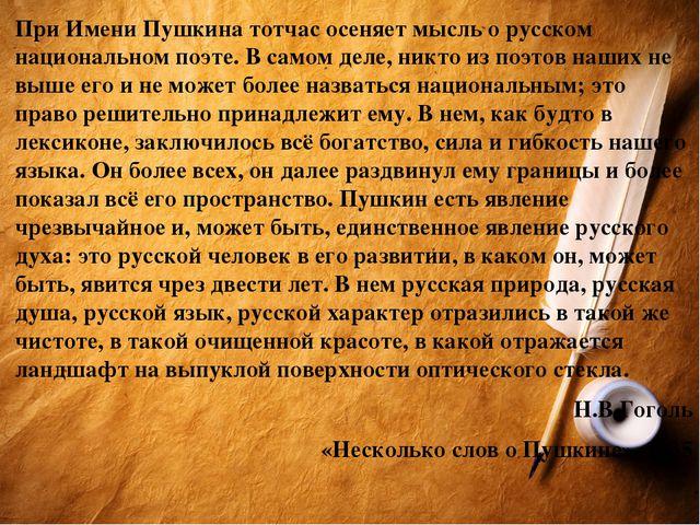 При Имени Пушкина тотчас осеняет мысль о русском национальном поэте. В самом...
