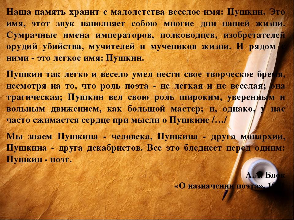 Наша память хранит с малолетства веселое имя: Пушкин. Это имя, этот звук напо...