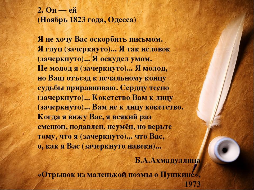2. Он — ей (Ноябрь 1823 года, Одесса) Я не хочу Вас оскорбить письмом. Я глуп...