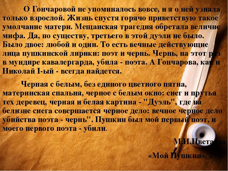 О Гончаровой не упоминалось вовсе, и я о ней узнала только взрослой. Жизнь с...