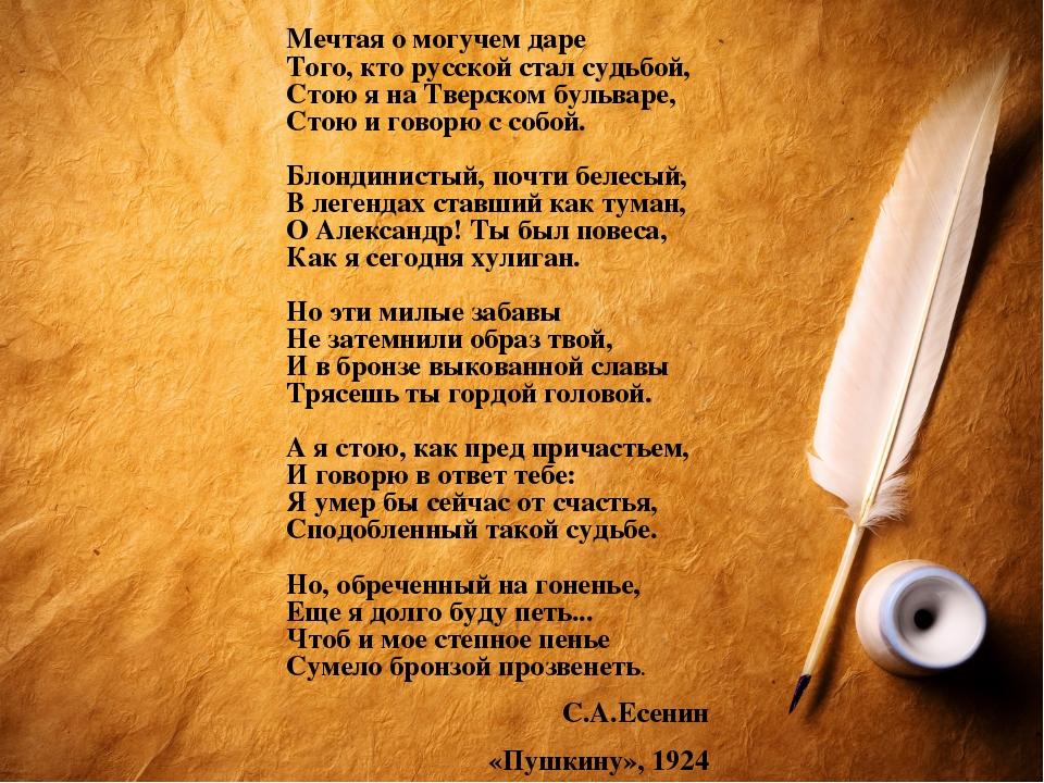 Мечтая о могучем даре Того, кто русской стал судьбой, Стою я на Тверском буль...