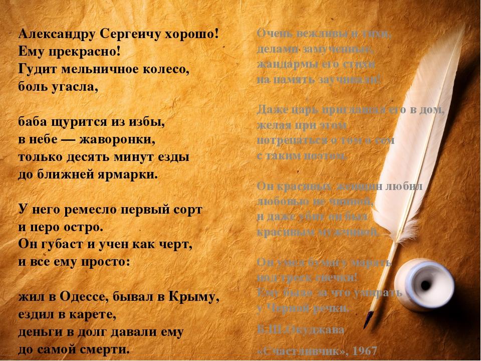 Александру Сергеичу хорошо! Ему прекрасно! Гудит мельничное колесо, боль угас...