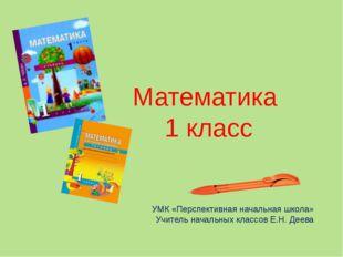 Математика 1 класс УМК «Перспективная начальная школа» Учитель начальных кла