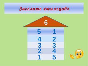 Заселите «жильцов» 6 5 1 4 2 3 3 2 4 5 1