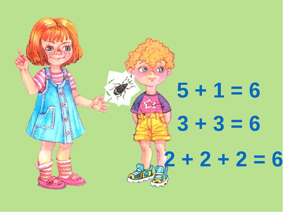 5 + 1 = 6 3 + 3 = 6 2 + 2 + 2 = 6
