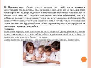 12 Причина:хуже обычно учатся выходцы из семей, гдене сложился культ знаний