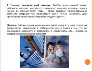 7 Причина: эмоциональный дефицит. Вообще недостаточный контакт ребёнка и взр