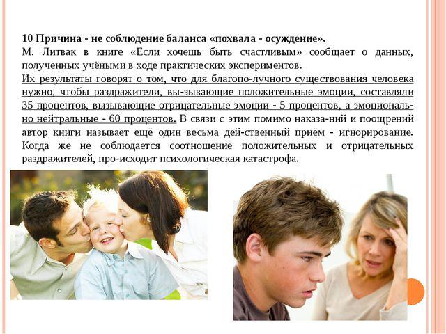 10 Причина - не соблюдение баланса «похвала - осуждение». М. Литвак в книге...