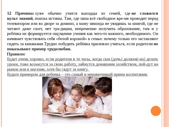12 Причина:хуже обычно учатся выходцы из семей, гдене сложился культ знаний...