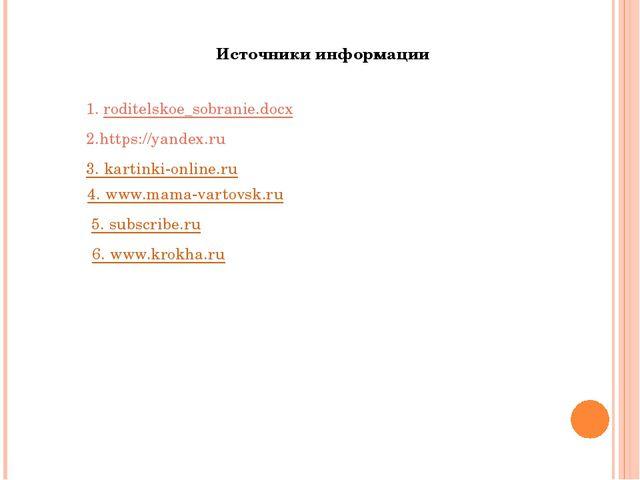 1. roditelskoe_sobranie.docx 2.https://yandex.ru 3. kartinki-online.ru 4. ww...