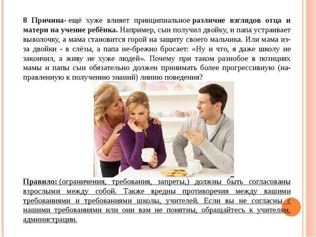 8 Причина-ещё хуже влияет принципиальноеразличие взглядов отца и матери на...