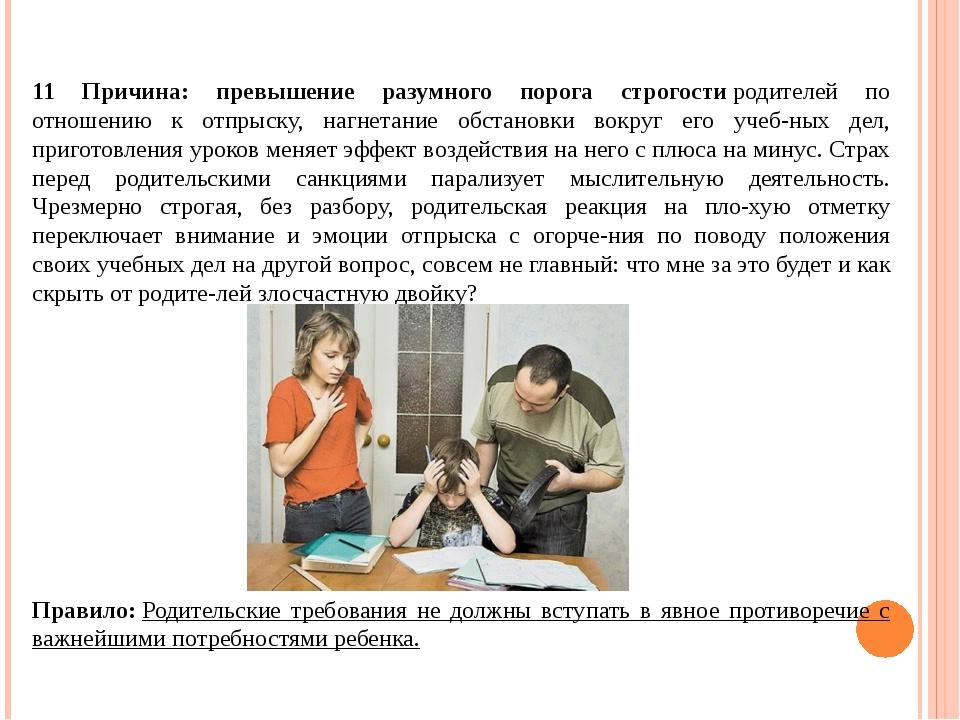 11 Причина: превышение разумного порога строгостиродителей по отношению к от...