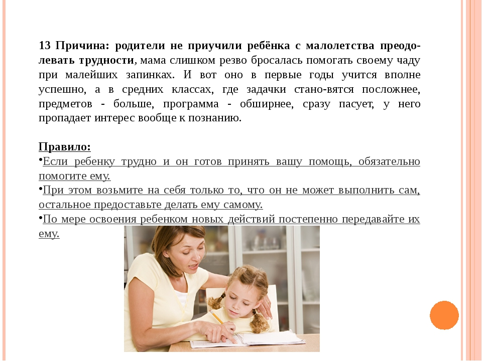 13 Причина: родители не приучили ребёнка с малолетства преодолевать трудност...